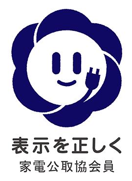 家電公取協のホームページ
